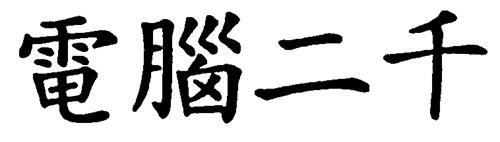 449046 B.C. LTD.,