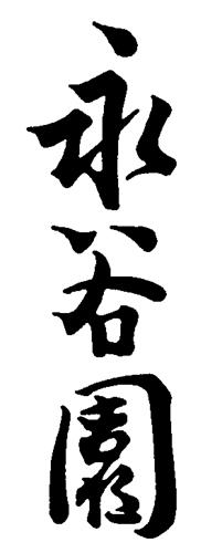 DESIGN (JAPANESE CHARACTERS)