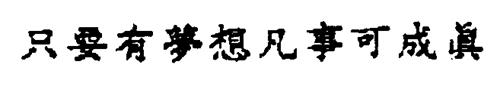 WHAT CAN BE IMAGINED CAN BE ACHIEVED (IN CHINESE CHARACTERS) DESIGN