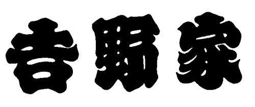 YOSHINOYA D & C CO., LTD.,