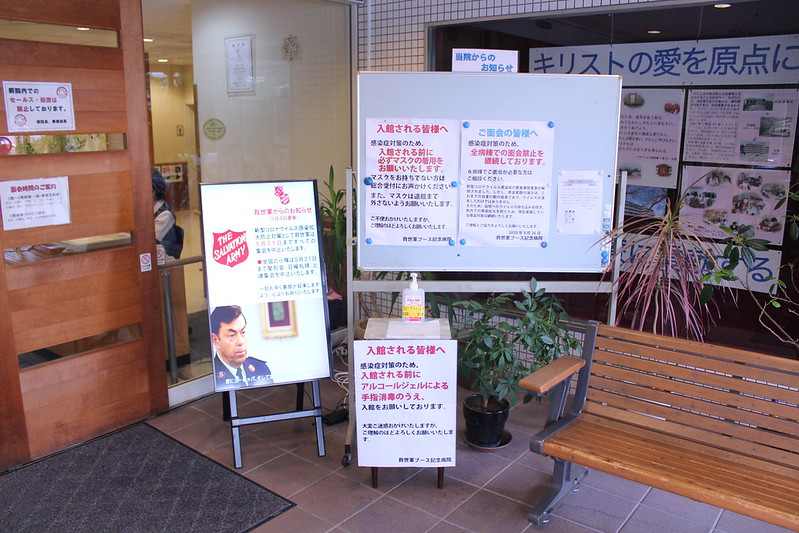 Salvation Army hospital in Tokyo