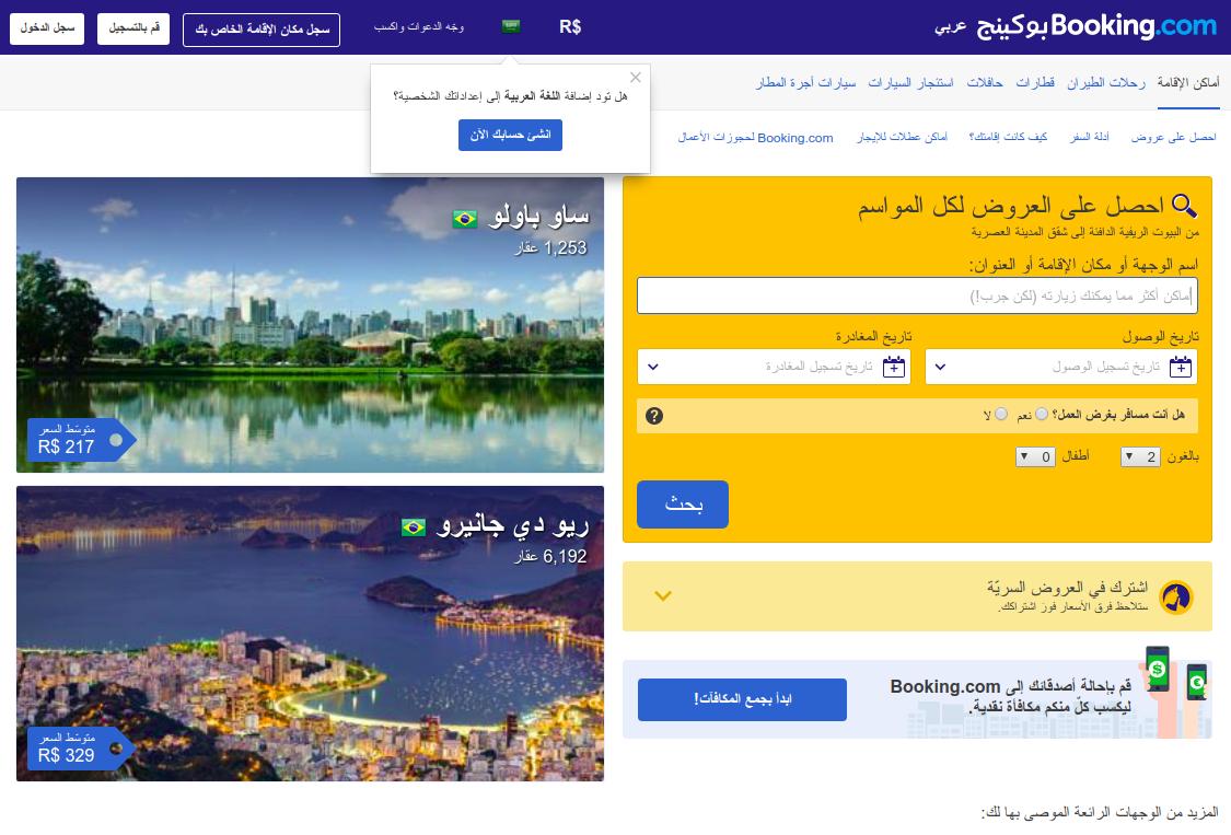 captura da home do site da booking em árabe