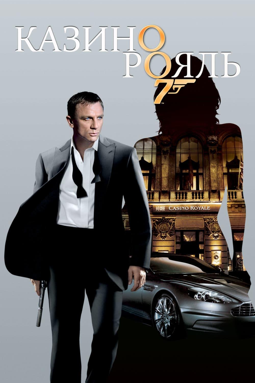 Casino Royale Streaming Film ITA