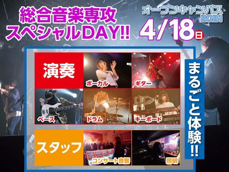 4/18(日)オープンキャンパス 総合音楽専攻スペシャルDAY!!「演奏×スタッフ」まるごと体験!!