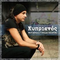 Min Kaneis To Oneiro Paixnidi (Don't Turn The Dream Into A Game) by Kyprianos