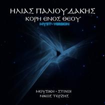 Kori Enos Theou (Daughter of A God) [Myst Version] by Ilias Palioudakis