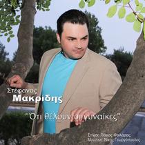 Oti Theloun I Ginekes (What Women Want) by Stefanos Makridis