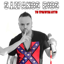 To Tragoudi Afto (This Song) by Stefanos Bios