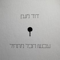 Achshav Hakol Mathil by David Maayan
