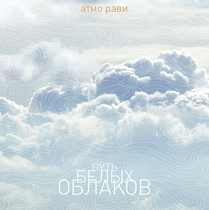 The Way of the White Clouds by Atmoravi