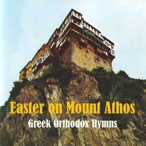 Easter On Mount Athos / Greek Byzantine Orthodox Hymns by Various Artists