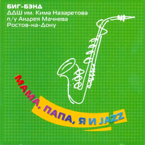 Mom, Dad, Me and Jazz by Children's Big Band of the Rostov Jazz School & Andrey Machnev