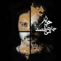 Jaade Miraghsad by Chaartaar
