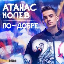 Po-dobre by Atanas Kolev