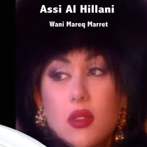 Wani Mareq Marret by Assi Al Hillani
