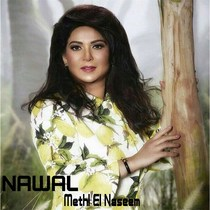 Methl El Naseem by Nawal