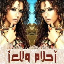 Ahlam (The Queen of Khaliji Singing) by Ahlam