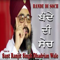 Bande Di Soch by Ranjit Singh Dhadrianwale