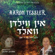 In Vilden Vald by Aaron Tessler