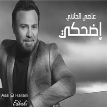 Edhaki by Assi El Hillani