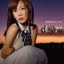 Déjà vu by Bianca Wu