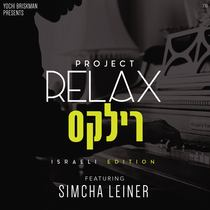Project Relax (Israeli Edition) by Simcha Leiner