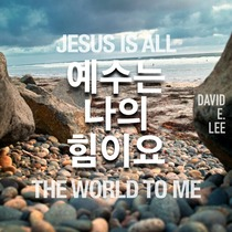 Jesus Is All the World to Me by David E. Lee