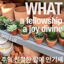 What a Fellowship, What a Joy Divine by David E. Lee