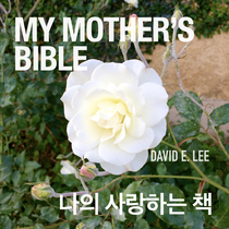 My Mother's Bible by David E. Lee