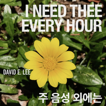 I Need Thee Every Hour by David E. Lee