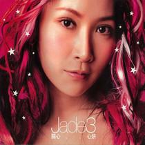 Jade 3 by Jade Kwan