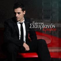 Krypsou by Giannis Stavrianos