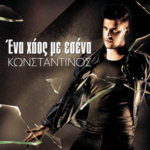 A Chaos with You by Konstantinos