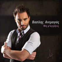 Don't Touch Me by Vassilis Anemoyios