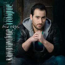 I Am Gone by Konstantinos Tzoumas