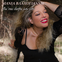 You'll Be By My Side by Manja Vlachogianni