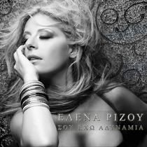 You're My Favorite by Elena Rizou