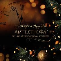 Antistrofa by Marina Angelou