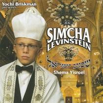 Shema Yisroel by Simcha Levinstein