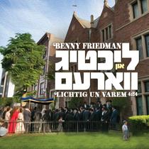 Lichtig Un Varem by Benny Friedman