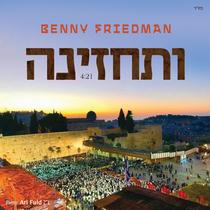 Vesechezena by Benny Friedman
