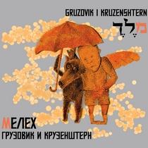 Melekh by Gruzovik & Kruzenshtern