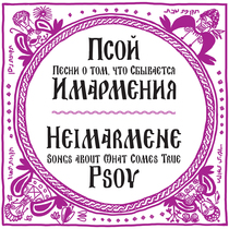 Heimarmene (Songs About What Comes True) by Psoy Korolenko