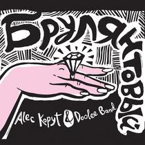 Brulliantovy by Alec Kopyt & Doolee Band