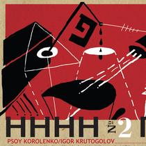 HHHH №2 by Psoy Korolenko & Igor Krutogolov