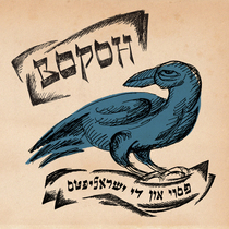 Raven by Psoy & The Israelifts
