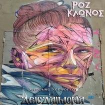 Roz Klonos by Antonis Lepiroglou & Deisdaimona