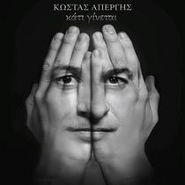 Kati Ginetai by Kostas Apergis