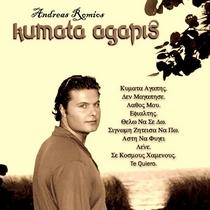 Kumata Agapis by Andreas Romios
