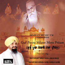 Gur Poora Milave Mera Pritam by Bhai Surjit Singh Rasila Ji